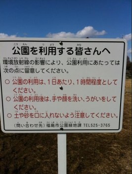 Fukushima Park One Hour Visit Sign TwitterAkemizk06512
